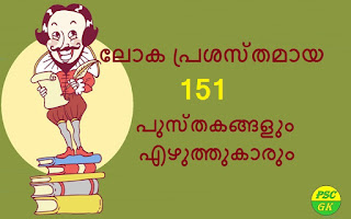 151 world famous books and their authors kerala psc gk questions