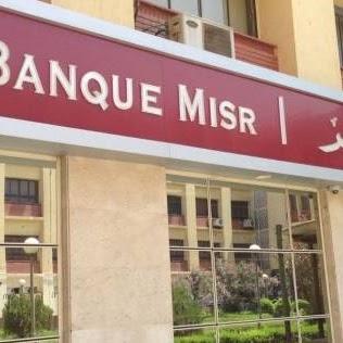وظائف بنك مصر | خدمة عملاء, تللر, محاسبين, 2019 شاهد التفاصيل