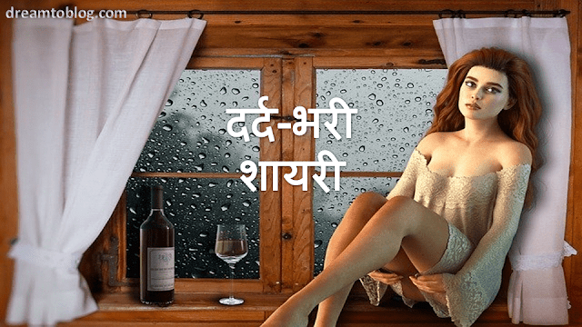Best Dard Bhari Shayari Collection in Hindi