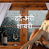 Best Dard Bhari Shayari Collection in Hindi: दर्द भरी शायरी