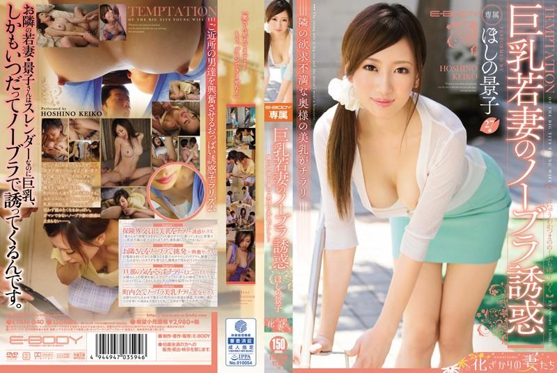 EYAN-040 Hoshino Keiko Busty Young Wife - 1080HD