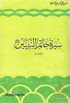 سيرة خاتم النبيين صلى الله عليه وسلم للأطفال - أبو الحسن الندوي , pdf