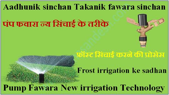 aadhunik sinchan Takanik fawara sinchan - पंप फवारा न्य सिंचाई के तरीके