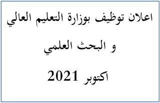 اعلان توظيف بوزارة التعليم العالي و البحث العلمي اكتوبر 2021