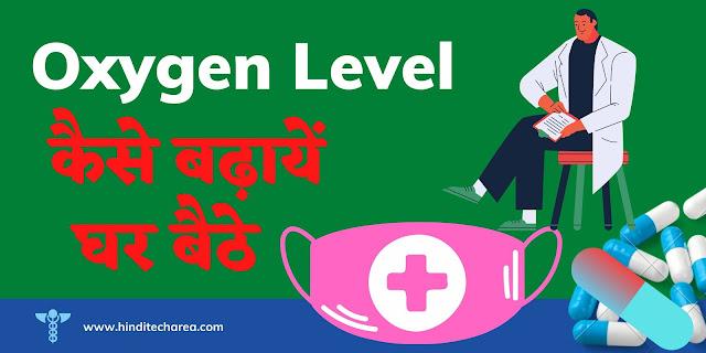 घर पर ऑक्सीजन लेवल कैसे बढ़ाये तरीके How to increase oxygen level at home