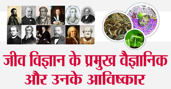 List of Biology Scientists and their Discoveries in Hindi
