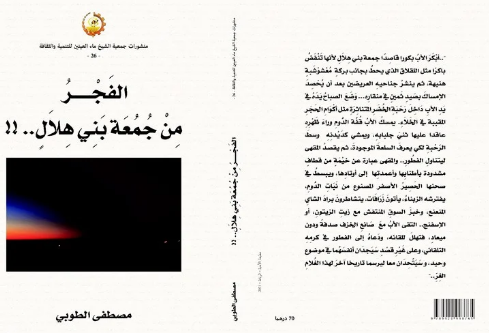 Al-Toubi signe le roman 'L'Aube du vendredi de Bani Hilal'