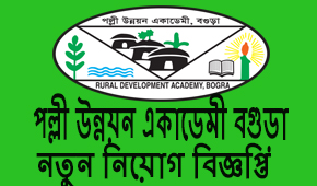 Rural Development Academy (RDA) Bogura Job Circular 2019