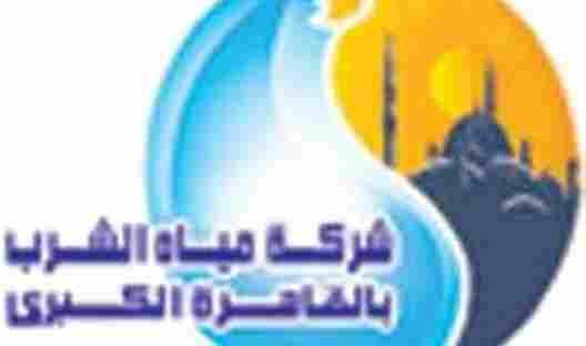 وظائف شاغرة فى شركة مياه الشرب فى القاهرة 2020