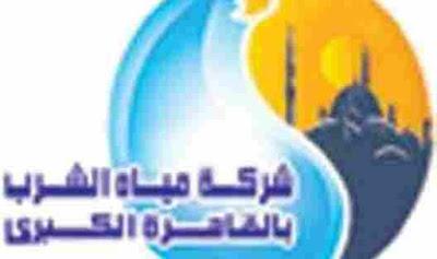 وظائف شاغرة فى شركة مياه الشرب فى القاهرة 2018