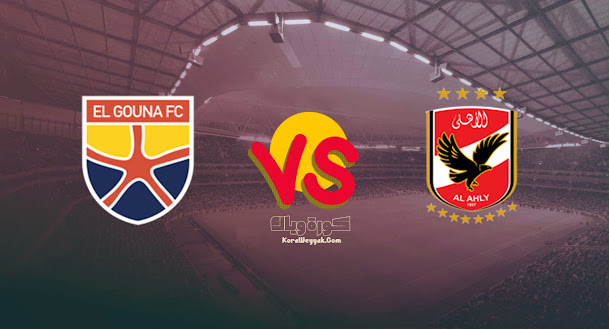 نتيجة مباراة الجونة والأهلي بتاريخ 24-08-2021 في الدوري المصري