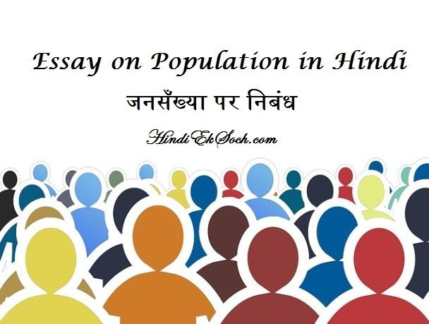 Essay on Population in Hindi, Population Par Essay, Jansankhya Par Lekh, जनसंख्या पर निबंध