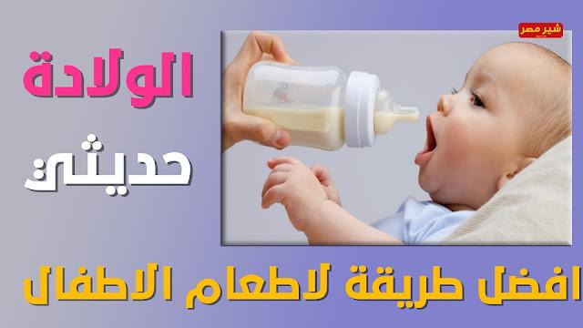 8 نصائح لاطعام للاطفال الممتنع عن الرضاعه