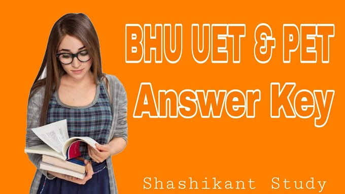 BHU UET & PET Answer Key 2019 Available Here
