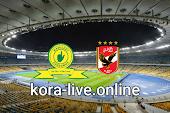 مباراة الأهلي وماميلودي سونداونز بث مباشر بتاريخ 14-05-2021 دوري أبطال أفريقيا