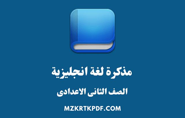مذكرة لغة انجليزية للصف الثانى الاعدادى ترم اول PDF