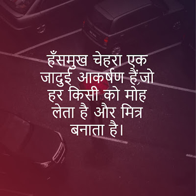 Top Positive Status, Positive Thinking Quotes In Hindi [Just For You]