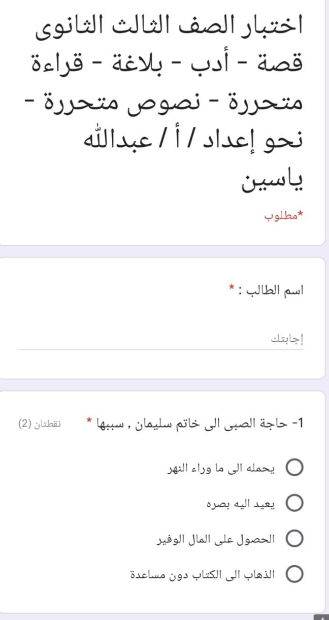 اختبار الكترونى لغة عربية الصف الثالث الثانوى 2021