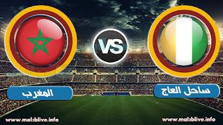 مشاهدة مباراة المغرب وساحل العاج بث مباشر Côte d'Ivoire vs Morocco  بتاريخ 11-11-2017 تصفيات كأس العالم 2018: أفريقيا