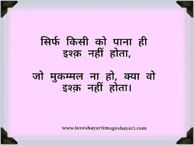 romantic image hindi