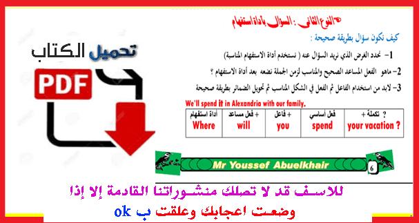 تحميل PDF: تعلم المحادثة باللغة الانجليزية من الألف إلى الياء