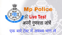 MP POLICE CONSTABLE 2020-21 LIVE TEST