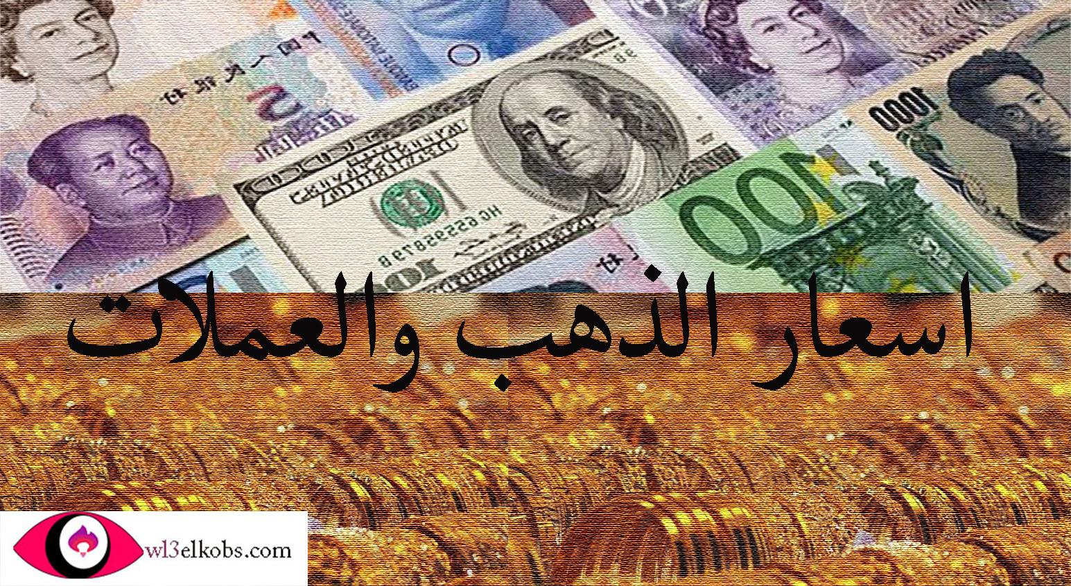 اسعار العملات فى مصر