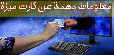 معلومات مهمة عن كارت ميزة بنك مصر أو أي بنك آخر