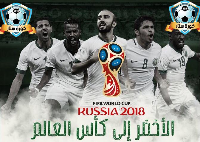 جدول مباريات منتخب السعودية في كاس العالم 2018