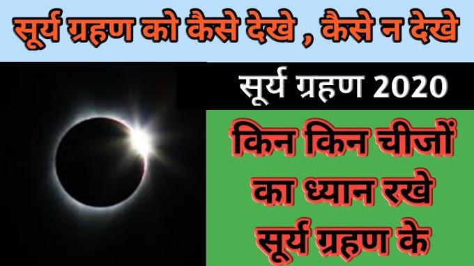 सूर्य ग्रहण को कैसे देखे और कैसे न देखे | 21  जून 2020  live Update