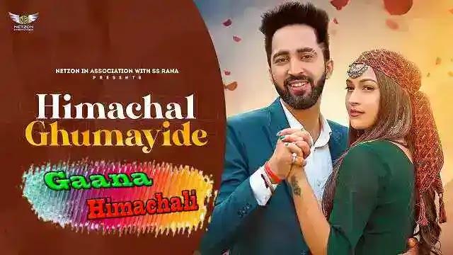Himachal Ghumayide (Official Video)    Abhishek Singh Rana    Vishal    Latest Himachali Song 2020