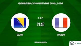 Босния и Герцеговина – Франция где СМОТРЕТЬ ОНЛАЙН БЕСПЛАТНО 31 марта 2021 (ПРЯМАЯ ТРАНСЛЯЦИЯ) в 21:45 МСК.
