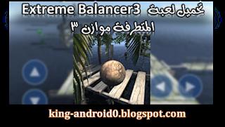 https://king-android0.blogspot.com/2020/04/3-extreme-balancer-3.html