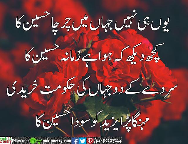 yo hi nhi jhan me cherch hussain ky - Muharram - Muharram Poetry