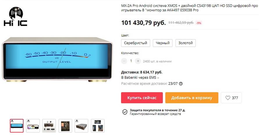 MX-2A Pro Android система XMOS + двойной CS43198 ЦАП HD SSD цифровой проигрыватель 8 ''монитор за AK4497 ES9038 Pro
