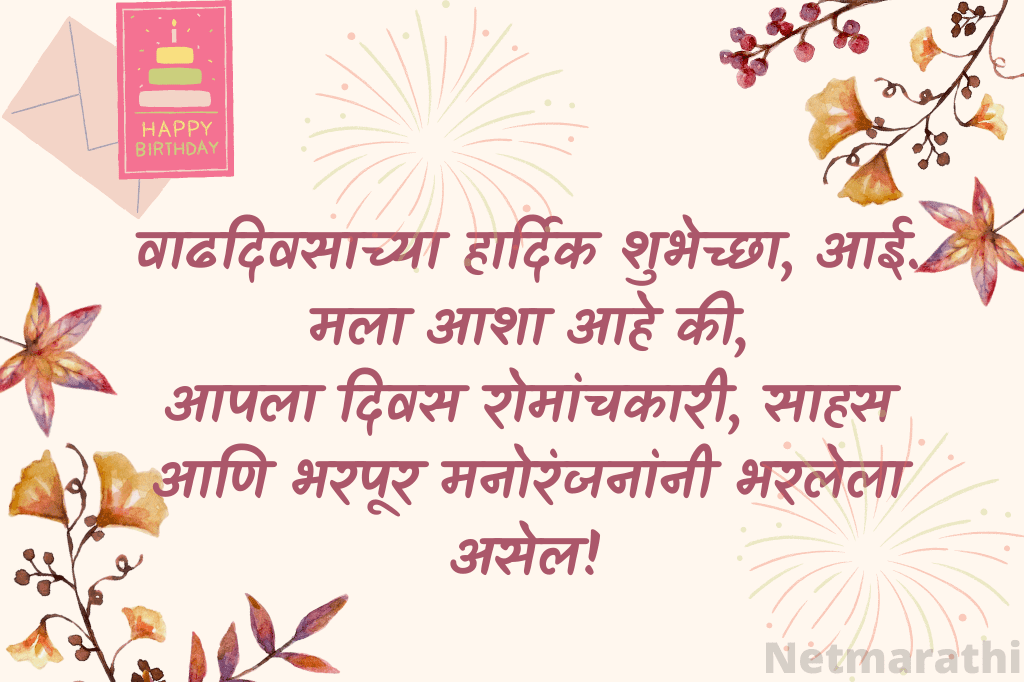 Happy-Birthday-Wishes-for-Mother-in-Marathi