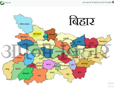 बिहार में किसी भी भूमि का प्लॉट नंबर और खाता संख्या कैसे पता करें? 1