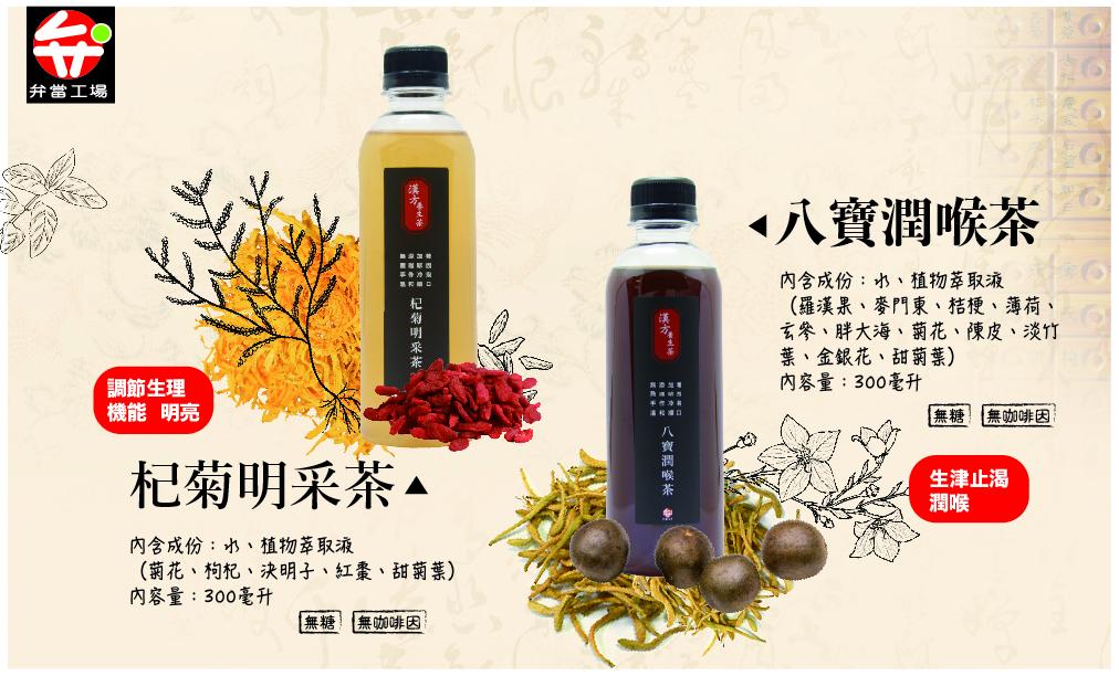 弁當工場養生茶飲 雙花仙姿茶 杞菊明采茶        潤喉、清涼解渴、生津止渴、甘醇美味、嚴選漢方食材、自然質純風味、無咖啡因溫和順口。