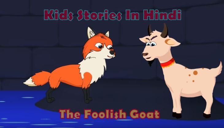 Hindi Short Stories with Moral || small Stories in Hindi || Kids Stories in Hindi