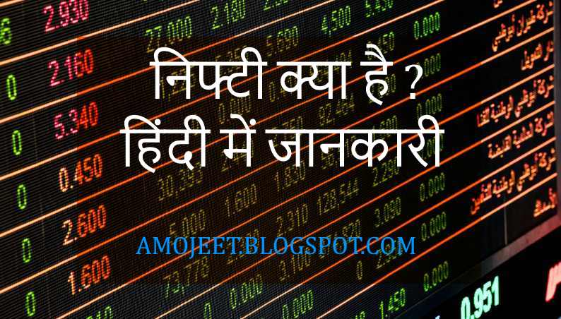 nifty-kya-hai-hindi-me-jankari