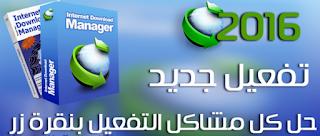 تفعيل برنامج Internet Download Manager