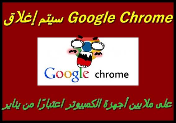 كشفت Google عن مشكلة سيواجهها ملايين مستخدمي متصفح Google Chrome الشهير والمستخدم على نطاق واسع حول العالم.