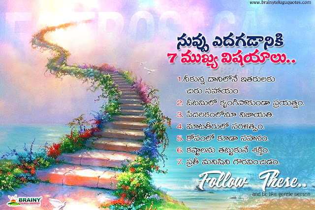 Telugu Quotes-Nice Words in telugu about life-true life changing messages in telugu