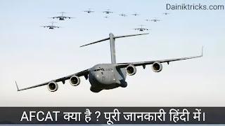 AFCAT क्या है ? पूरी जानकारी हिंदी में
