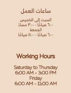 مطعم مرزام الرياض   المنيو واوقات العمل والعنوان