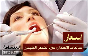 أسعار عيادات طب الأسنان القصر العيني