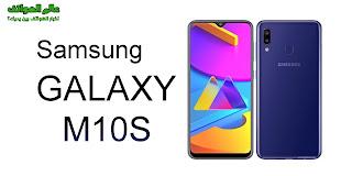 مواصفات Samsung m10s