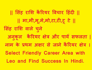 M NAME-SINGH RASHI CAREER CHOICE HINDI.