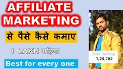 Affiliate Marketing क्या है? 2021 affiliate marketing meaning in hindi
