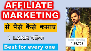 affiliate marketing meaning in hindi